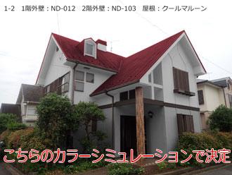 1階外壁:ND-012 2階外壁:ND-103 屋根:クールマルーン
