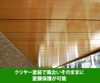 クリヤー塗装で風合いそのままに塗膜保護が可能