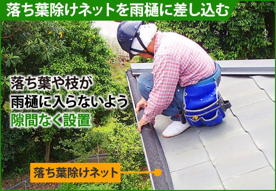 落ち葉除けネットを雨樋に差し込む