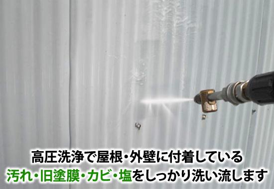 高圧洗浄で屋根・外壁に付着している汚れ・旧塗膜・カビ・塩をしっかり洗い流します