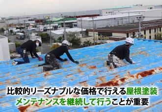 比較的リーズナブルな価格で行える屋根塗装