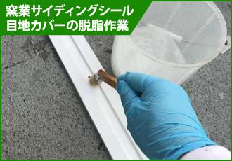 窯業サイディングシール目地カバーの脱脂作業