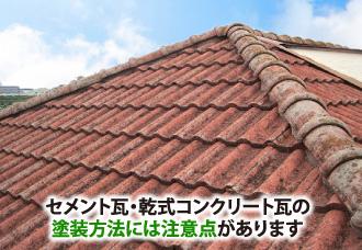 セメント瓦・乾式コンクリート瓦の塗装方法に注意点