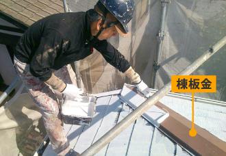 屋根塗装と棟板金