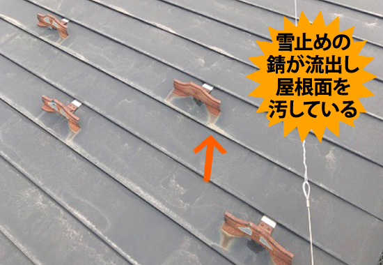 雪止めの錆が流出し屋根面を汚している