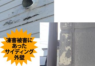 凍害被害にあったサイディング外壁
