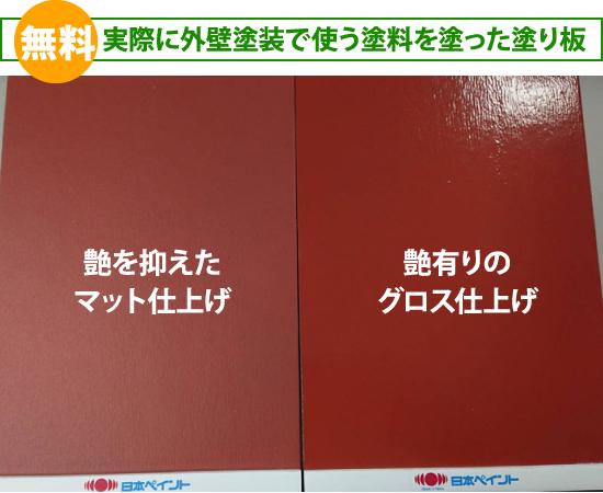 実際に外壁塗装で使う塗料を塗った塗り板