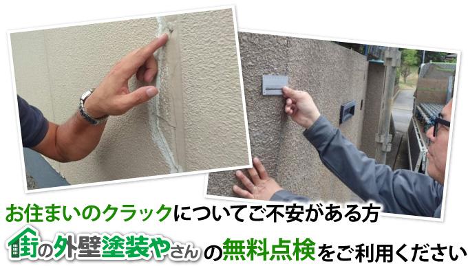 お住まいのクラックについてご不安がある方、街の外壁塗装やさんの無料点検をご利用ください