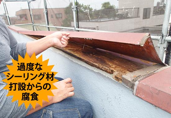 過度なシーリング材打設からの腐食