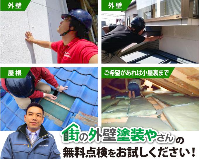 街の外壁塗装やさんの無料点検をお試しください!