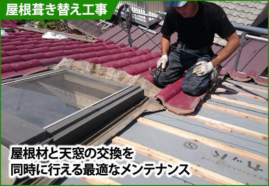 屋根葺き替え工事は屋根材と天窓の交換を同時に行えるメンテナンス