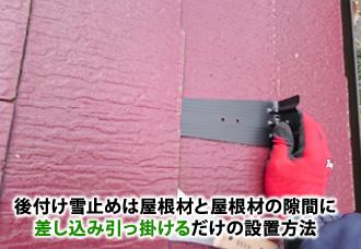 後付け雪止めは屋根材と屋根材の隙間に差し込み引っ掛けるだけの設置方法