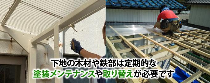 屋根の下地は定期的な塗装メンテナンス取り替えが必要