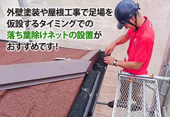 足場を仮設するタイミングでの落ち葉除けネットの設置がおすすめです