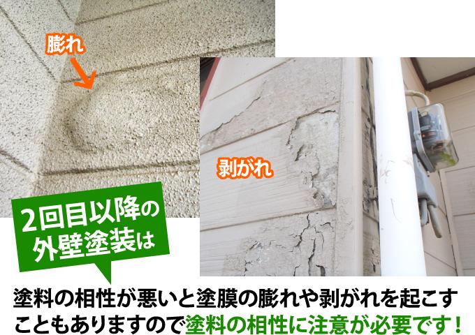 塗料の相性が悪いと塗膜の膨れや剥がれを起こすこともありますので塗料の相性に注意が必要です