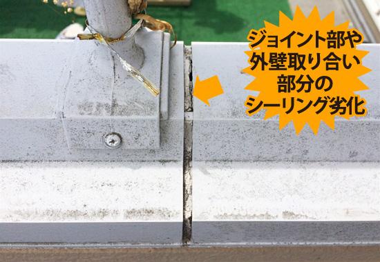 ジョイント部や外壁取り合い部分のシーリング劣化