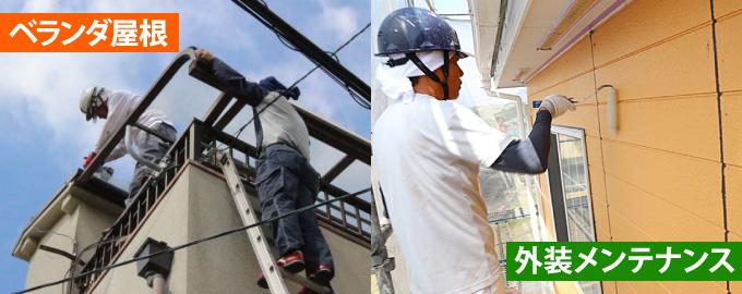 ベランダ屋根補修と外装メンテナンス