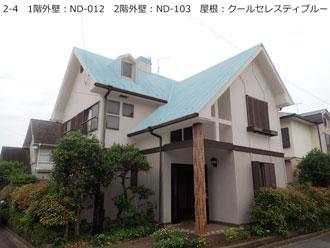 2-4 1階外壁:ND-012 2階外壁:ND-103 屋根:クールセレスティブルー