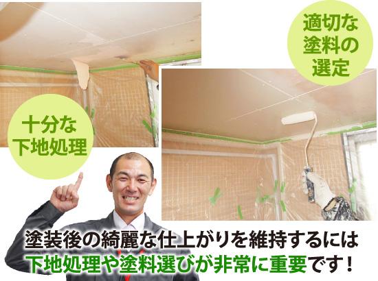 塗装後の綺麗な仕上がりを維持するには下地処理や塗料選びが非常に需要です!