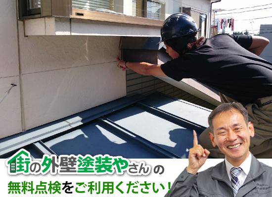 街の外壁塗装やさんの無料点検をご利用ください!