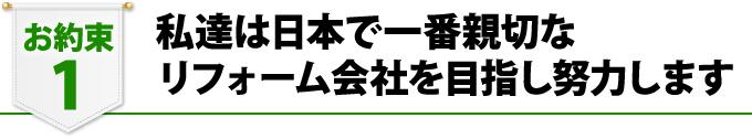 私たちは日本で一番親切なリフォーム会社を目指し努力します
