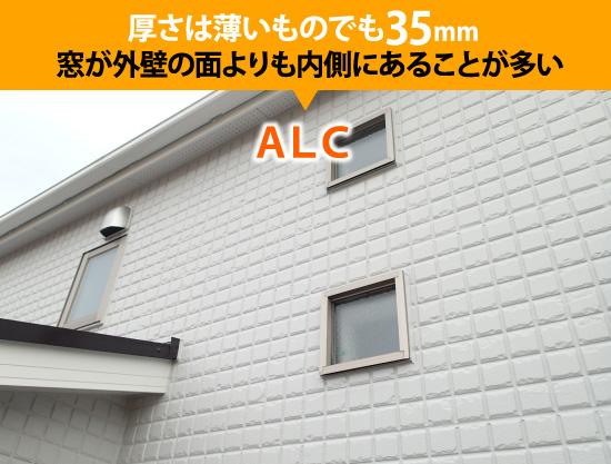 厚さは薄いものでも35mm→ALC