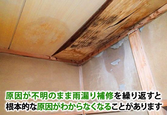 原因が不明のまま雨漏り補修を繰り返すと根本的な原因がわからなくなることがあります