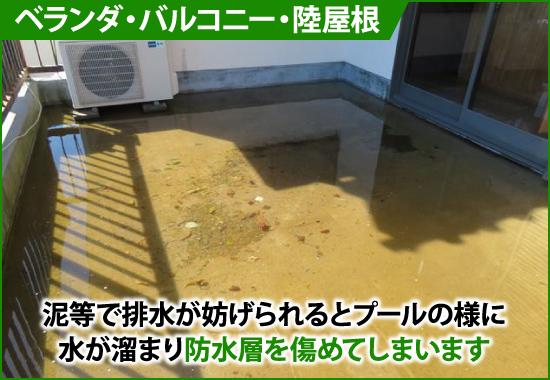 水が溜まってしまったバルコニー床