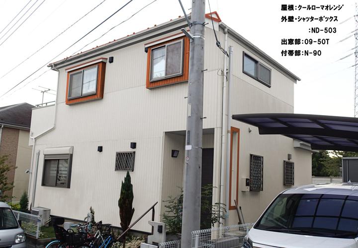 屋根:クールローマオレンジ-外壁・シャッターボックス-:ND-503-出窓部:09-50T