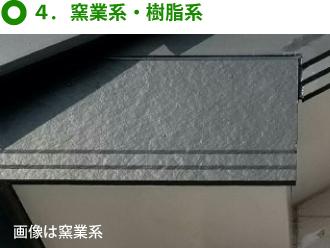 窯業系・樹脂系の破風板