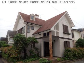 2-3 1階外壁:ND-012 2階外壁:ND-103 屋根:クールブラウン