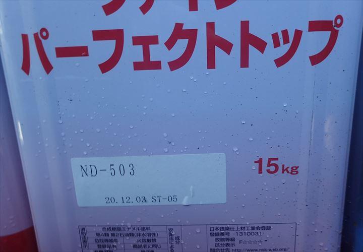 木更津市 パーフェクトトップND-503