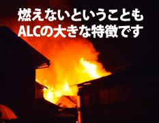 燃えないということもALCの大きな特徴です