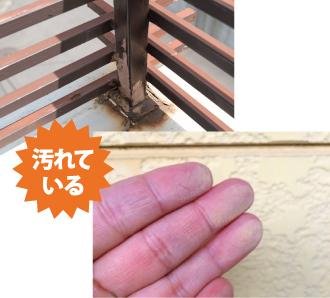 ベランダ。バルコニーの金属の錆と外壁のチョーキング