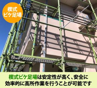 楔式ビケ足場は安定性が高く、安全に効率的に高所作業を行うことが可能です
