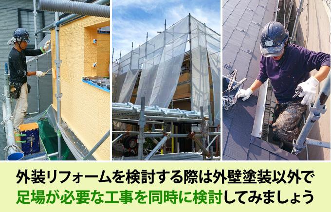 外装リフォームを検討する際は外壁塗装以外で足場が必要な工事を同時に検討してみましょう