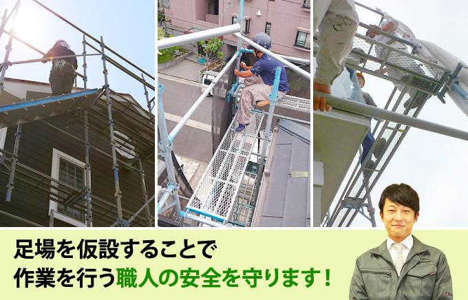 足場を仮設することで作業を行う職人の安全を守ります