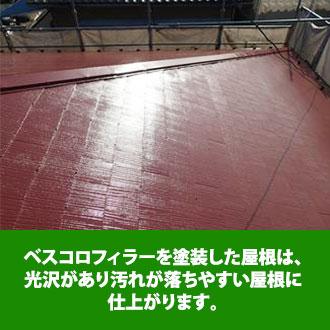 ベスコロフィラーを塗装した屋根は、光沢があり汚れが落ちやすい屋根に仕上がります