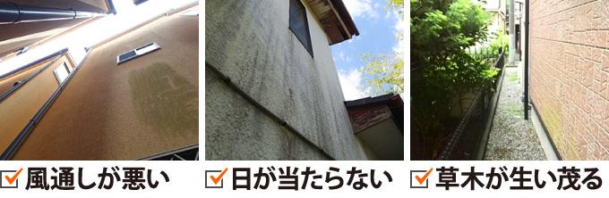 外壁に汚れが付着する環境の例