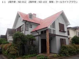 1-1 1階外壁:ND-012 2階外壁:ND-103 屋根:クールライトブラウン
