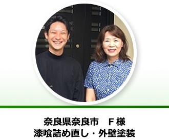 奈良県奈良市 F様からの声