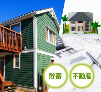 グリーンの外壁には「貯蓄能力を高める・不動産運や不動産価値を高くする」という風水効果がある