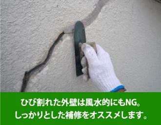 ひび割れた外壁は風水的にもNG。しっかりとした補修をオススメします