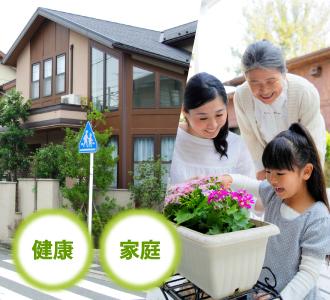 ブラウンの外壁には「安心できる安定した家庭・健康で元気に暮らせる」という風水効果がある