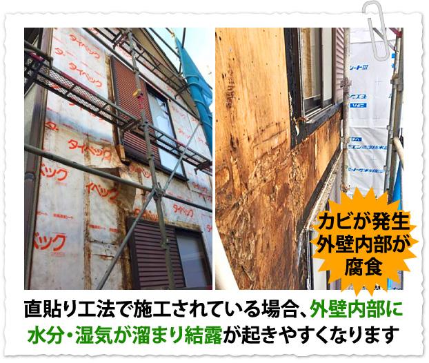 直貼り工法で施工されている場合、外壁内部に水分や湿気が溜まり結露が起きやすくなります