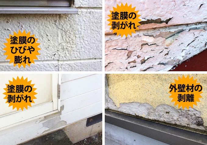 外壁の補修を迫られる症状