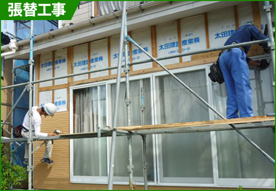 既存の外壁材を剥がします