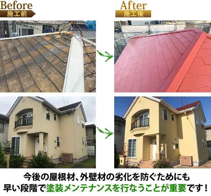 施工前と施工後のBefore After