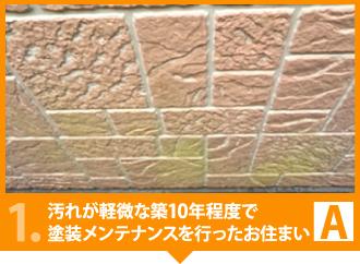 1.築10年程度で塗装メンテナンスをおこなった汚れが軽微な外壁