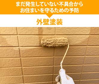 まだ発生していない不具合からお住まいを守るための予防「外壁塗装」